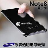 原裝三星Note8手機殼N950F手機套透明超薄后殼防摔galaxy Kjxs6