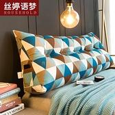 床頭靠墊雙人床頭大靠背三角護腰靠墊榻榻米床上軟包長靠枕可拆洗MBS『潮流世家』