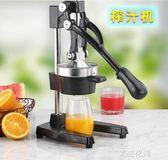 手動壓榨汁機 商用家用果汁機 壓汁器擠水果器 檸檬橙子西瓜汁『艾麗花園』