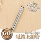 鎖管/鐵管/鐵架配件【配件類】60公分電鍍一吋上鎖管  dayneeds