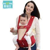 嬰兒背帶前抱式寶寶腰凳單四季通用多功能抱娃神器夏季兒童坐輕便  聖誕節歡樂購