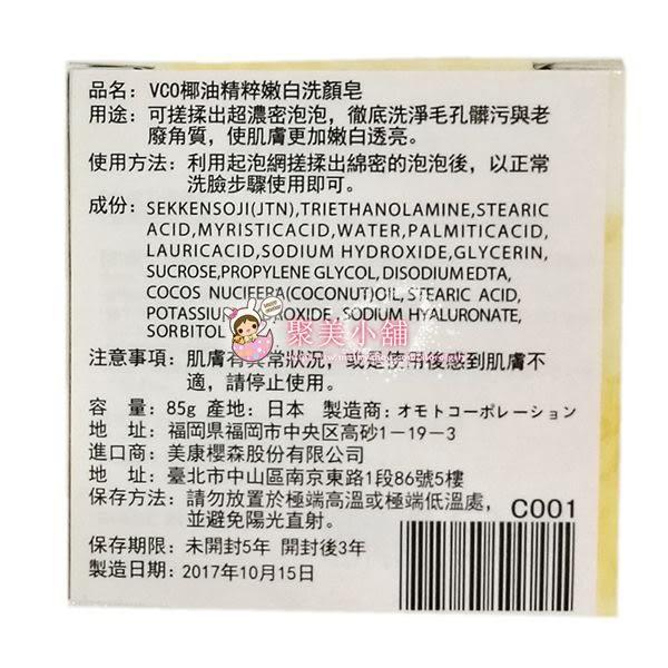 日本 美康櫻森 VCO 椰油精粹嫩白洗顏皂 85G (送起泡網)【聚美小舖】