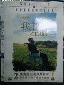 挖寶二手片-O11-138-正版DVD【我的左腳】-丹尼爾戴路易斯