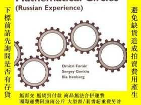 二手書博民逛書店Mathematical罕見CirclesY256260 Dmitri Fomin American Math