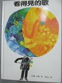 【書寶二手書T7/少年童書_QLB】看得見的歌_艾瑞.卡爾