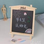 創意桌面木質兒童早教小黑板文具可愛房子磁性留言板帶支架可壁掛 有緣生活館