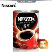 【雀巢 Nestle】雀巢咖啡醇品錫罐裝 500g