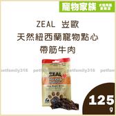 寵物家族-ZEAL 岦歐 天然紐西蘭寵物點心 帶筋牛肉 125g