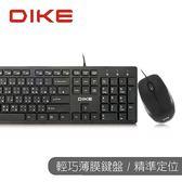 DIKE DKM300 輕薄巧克力有線鍵鼠組 黑色