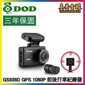 【DOD】GS938D 1080P GPS 前後行車紀錄器 三年保固