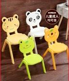 卡通造型兒童椅子寫字靠背椅家用幼兒園塑膠餐椅可愛矮凳子墊腳椅 LX 雙12