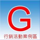 G_行銷樣本區-3