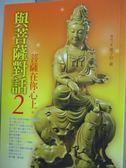 【書寶二手書T2/宗教_LKA】與菩薩對話2-菩薩在你心上_黃子容