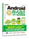 (二手書)Android程式設計入門、應用到精通--第三版(適  用1.X~5.X, Android We..