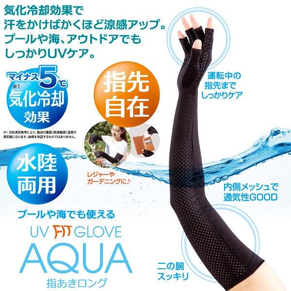 防曬袖套 抗UV AQUA降溫 日本同步 水陸兩用