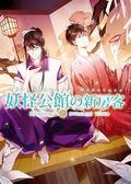 (二手書)妖怪公館的新房客(8):夜宴fighting!