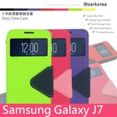 ◎【福利品】SAMSUNG J7 SM-J700 十字紋視窗側掀皮套 可立式 側翻 插卡 皮套 保護套 手機套