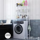浴室置物架衛生間壁掛洗衣機馬桶架落地廁所洗手間吹風機收納架子LX春季特賣