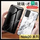 【萌萌噠】三星 Note20 Note20 Ultra 創意簡約大理石紋 裂紋保護殼 全包軟邊 鋼化玻璃背板 手機殼