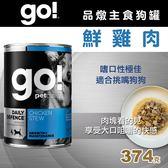 【毛麻吉寵物舖】Go! 天然主食狗罐-品燉系列-鮮雞肉-374g 狗罐頭/主食罐