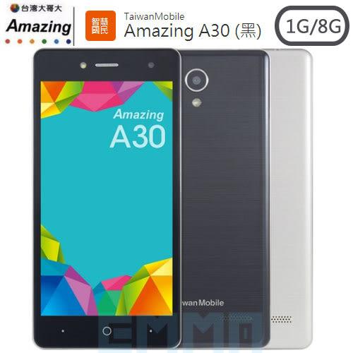 【送保貼】TWM 台灣大哥大 Amazing A30 5吋 1G/8G 800萬畫素 4G LTE 單卡 低階 入門款 智慧型手機