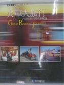 【書寶二手書T1/旅遊_DPD】火車大旅行:六位名家,六段火車風情_克里夫‧安德森