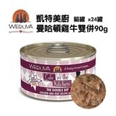 凱特美廚-貓罐 曼哈頓雞牛雙併90g*24罐-箱購