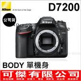 可傑  Nikon D7200 單機身 BODY 國祥原廠公司貨 登錄送1500禮卷+防丟小幫手至6/30