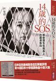 (二手書)14歲的SOS:那些發生在我身上的霸凌告白