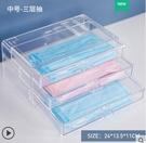 口罩收納盒家用透明收藏盒