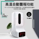 酒精噴霧器 全自動測溫消毒器 K9 Pro 精度高 高溫報警 1000ML大容量