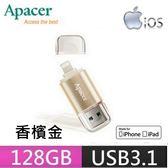 【現折100元+免運費】Apacer 宇瞻 128GB AH190 128G Lightning/USB 3.1 雙介面OTG隨身碟(香檳金)x1P