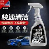 固特威汽車輪轂清洗潔亮劑強力去污鋁合金鋼圈除銹劑翻新鐵粉去除