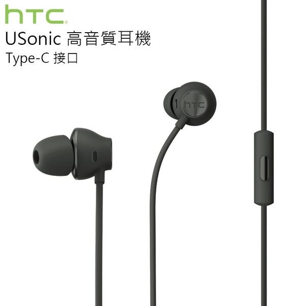 HTC USonic原廠耳機 Type-C接頭 Hi-Res 認證 HTC U11 U12+ Ultra MAX 320 線控耳機