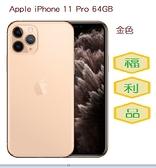 【福利品】Apple iPhone 11 Pro 64G 金色(台灣公司貨)