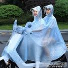 電動摩托車雨衣雙人成人男女超大電車遮雨批自行車母子式透明雨披『新佰數位屋』