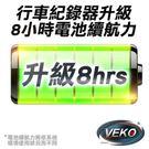 加購-升級8小時錄影行車紀錄器電池