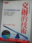 【書寶二手書T1/財經企管_HOZ】交辦的技術-當主管就該懂的帶人訣竅_小倉廣, 林佑純