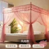 蚊帳 新款帶支架家用雙人床蚊帳1.8m 公主風1.2米床三開門落地紋賬1.5【快速出貨】