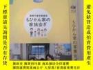 二手書博民逛書店莫希幹家的家庭會議罕見DVD-9Y241171