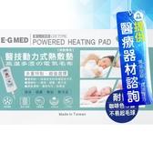 來而康 醫技 動力式熱敷墊 EG-267A 41x41 珊瑚砂 贈暖暖包2片