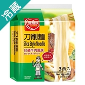 愛麵族紅燒牛肉刀削麵220g*3入【愛買冷藏】