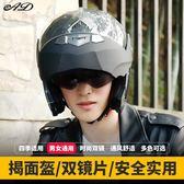 揭面盔電動摩托車藍牙頭盔男女四季通用冬季保暖防霧全盔安全帽 挪威森林