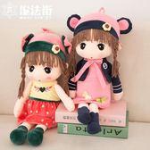 可愛布娃娃毛絨玩具公仔小女孩玩偶洋娃娃抱枕生日送女生禮物 魔法街