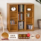 【Hopma】大容量日式雙排活動書櫃/收納櫃-拼版柚木