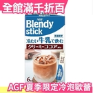 【夏季限定】日本 AGF Blendy Stick 冷泡歐蕾 可添加牛奶或豆漿飲用 咖啡拿鐵 抹茶拿鐵【小福部屋】