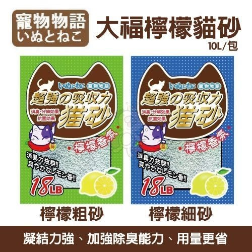 *WANG*【3包組免運】寵物物語《大福檸檬貓砂》細砂/粗砂10L