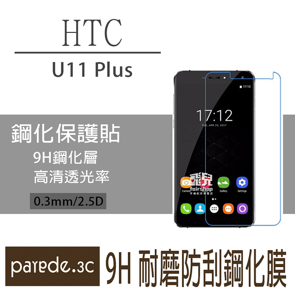 HTC U11 Plus 9H鋼化玻璃膜 螢幕保護貼 貼膜 手機螢幕貼 保護貼【Parade.3C派瑞德】