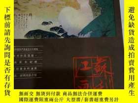 二手書博民逛書店罕見江蘇畫刊(1981.05)(總第二九期)Y4660