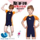 【聖手 Sain Sou】 兒童防曬泳衣 兒童水母衣 連身水母衣 A66402 男女童適穿 萊克衣 原價NT.980元